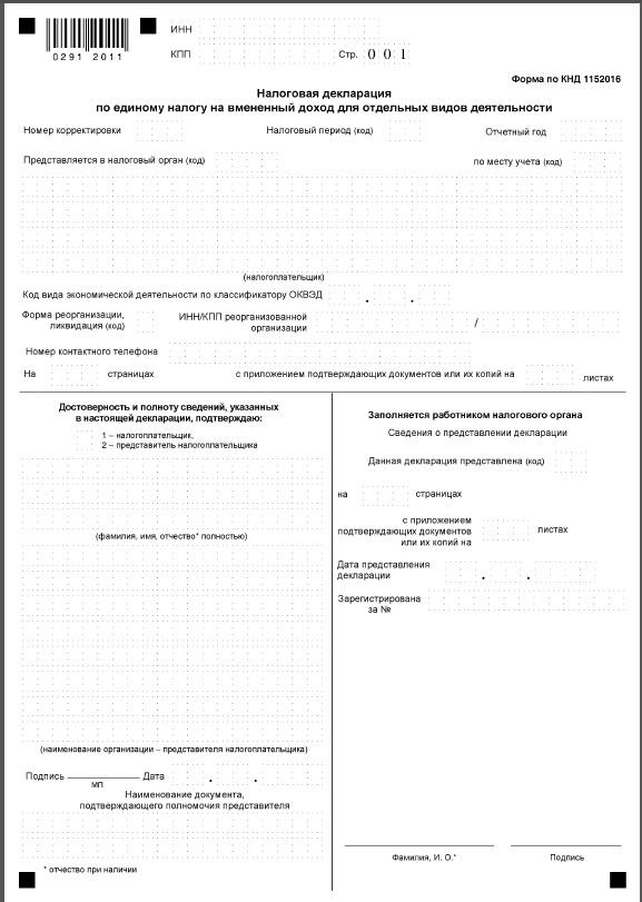 Заявление енвд 4 - 566