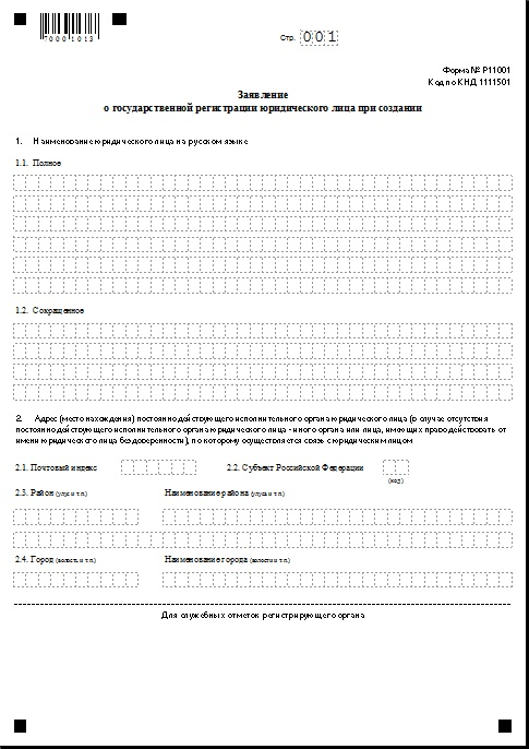 Заявление р13001 инструкция по заполнению - d6