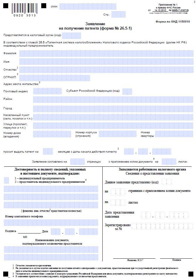 Как получить ИНН через Интернет? - Русский стартап