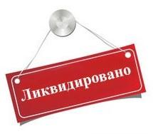 Инструкция По Составлению Ликвидационного Баланса