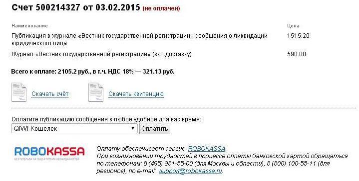 вестник регистрации юридических лиц ликвидация придушенно вскрикнула